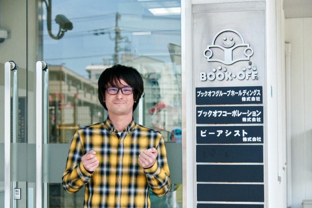 ブックオフ本社の前で笑顔のオケモト
