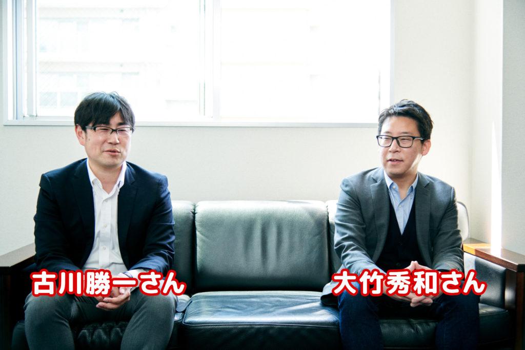 古川勝一さんと大竹秀和さん