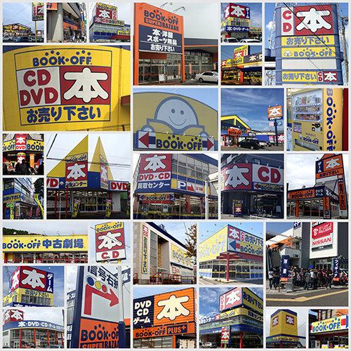その数、全国552店舗。日本でいちばんブックオフに行った男の偏愛