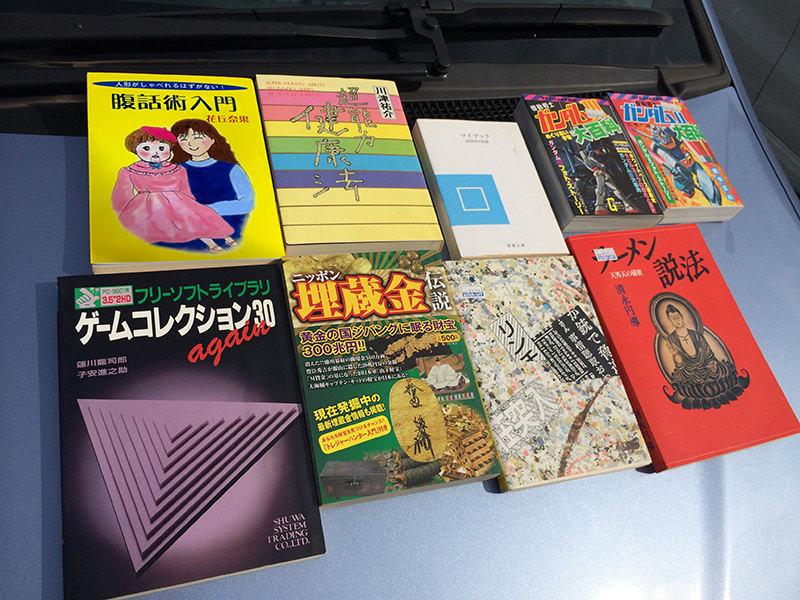 ブックオフで購入した本たち