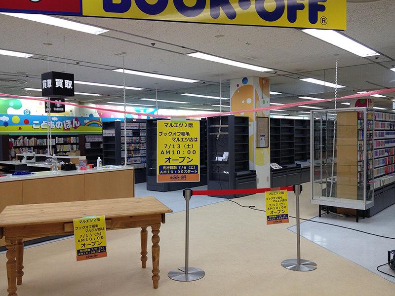 BOOKOFF稲毛マルエツ店のオープン前の様子