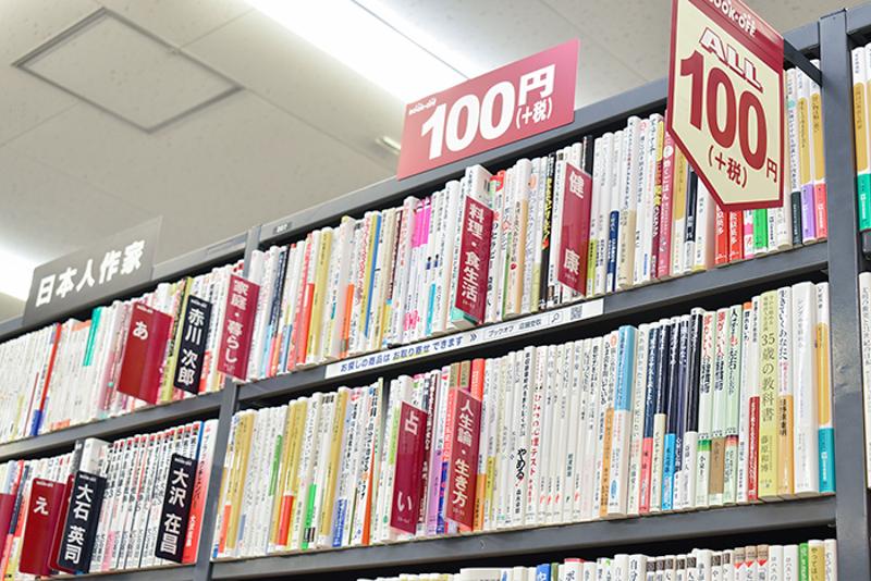 ブックオフの書籍棚