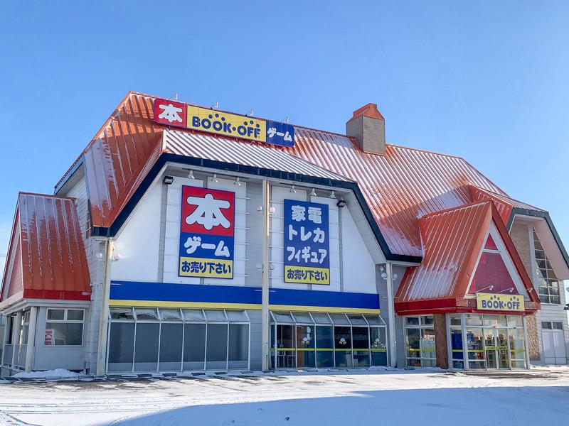 ブックオフ八戸湊高台店の外観写真