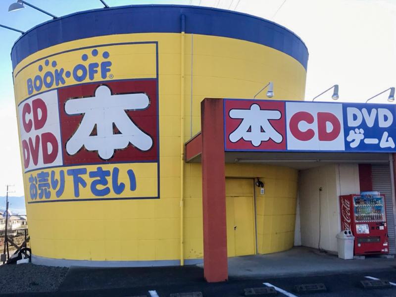 ブックオフ山梨双葉響ヶ丘店の外観写真