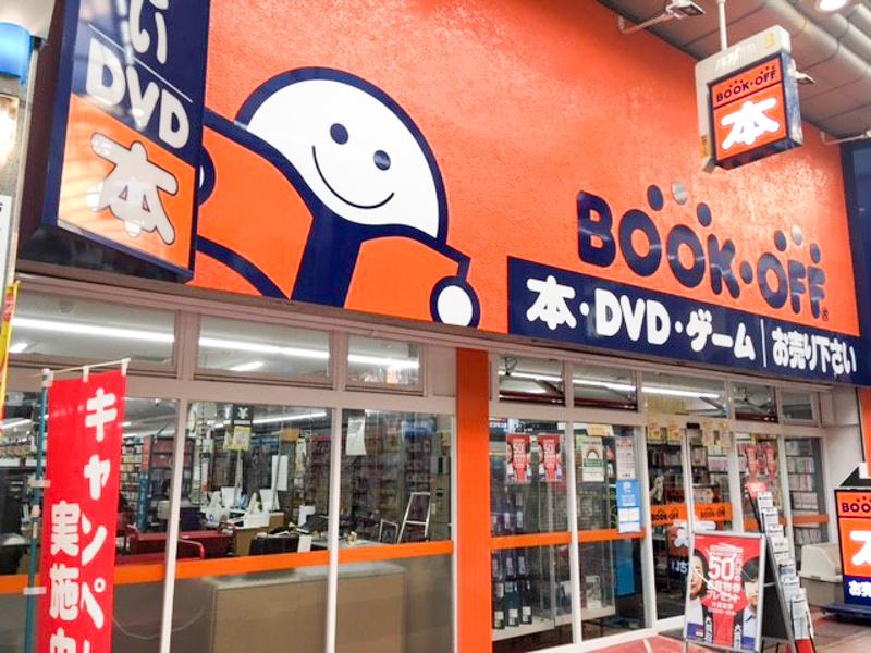 ブックオフ武蔵小山パルム店の外観写真