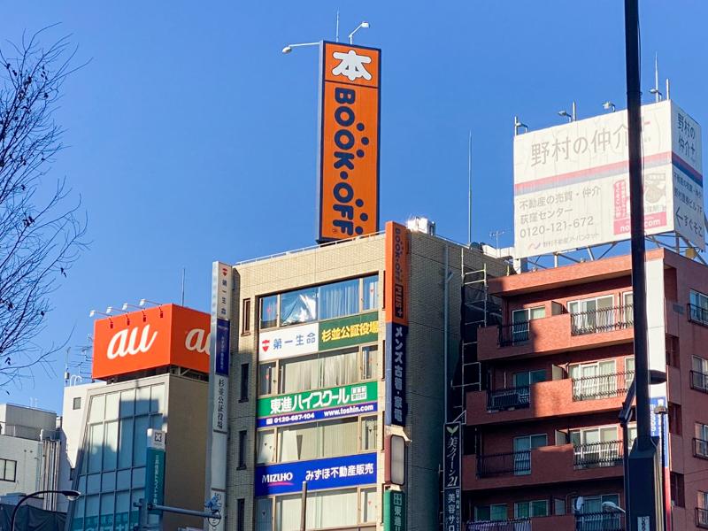 ブックオフ荻窪駅北口店の外観写真