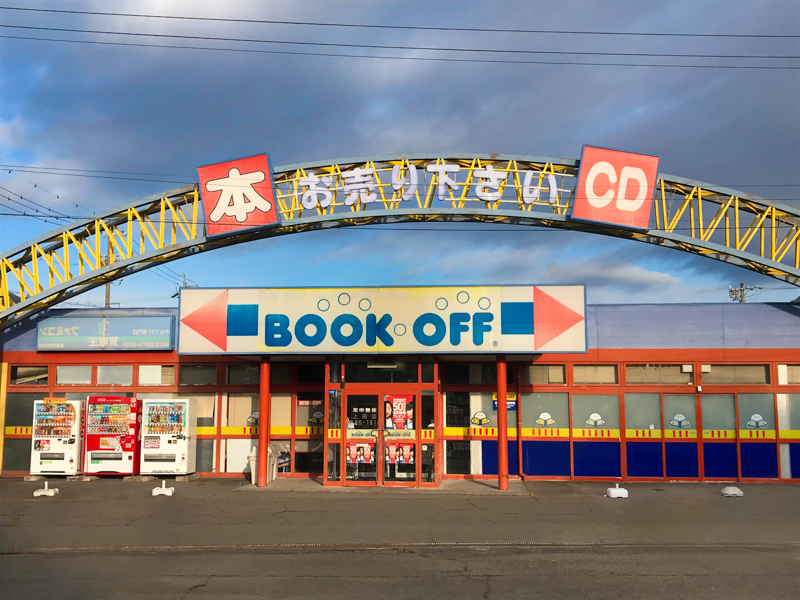 ブックオフ上田原店の外観写真