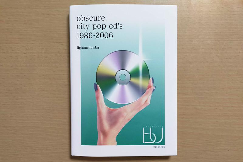 2020年1月に刊行した『オブスキュア・シティポップ・ディスクガイド 』(DU BOOKS)。