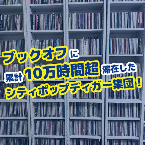 「知られざるCDの価値を見出したい!」lightmellowbuがレビューし続ける理由とは?