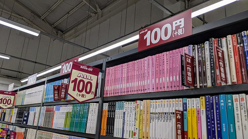 ブックオフの100円棚
