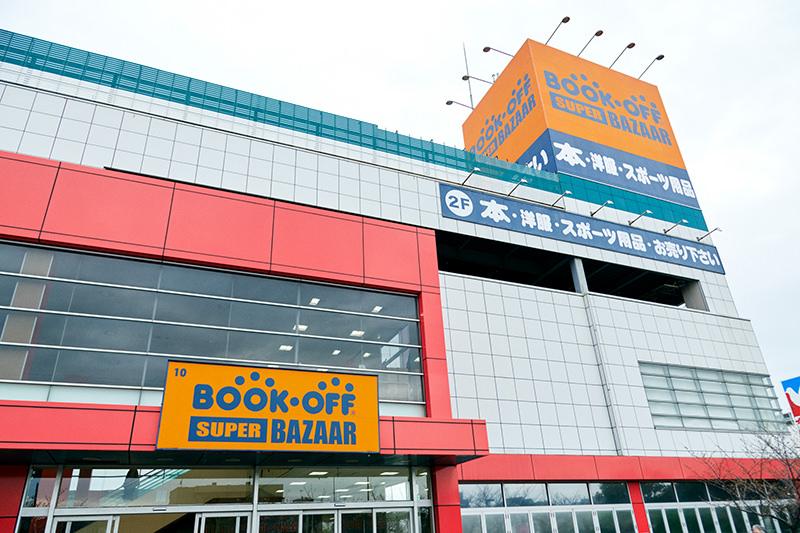 BOOKOFF SUPER BAZAAR 409号川崎港町店の外観