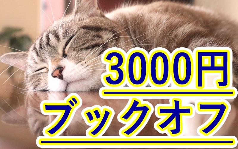3,000円ブックオフ