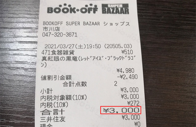 山下ラジ男レシート