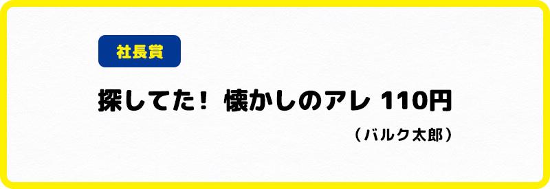 社長賞 探してた! 懐かしのアレ 110円(バルク太郎)