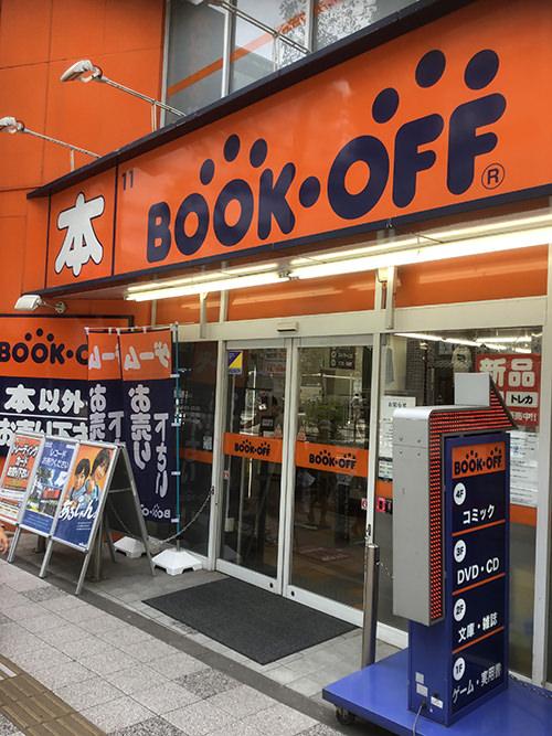 BOOKOFF吉祥寺駅北口店