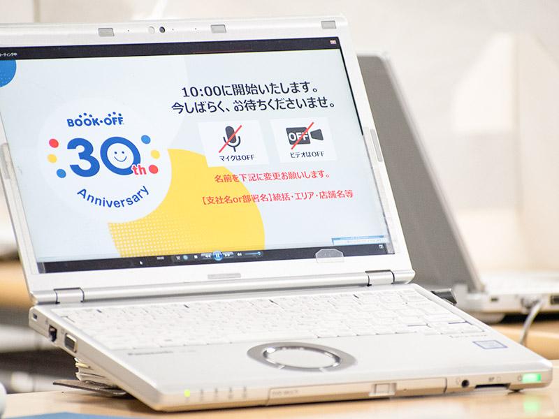 オンラインイベントの画面。