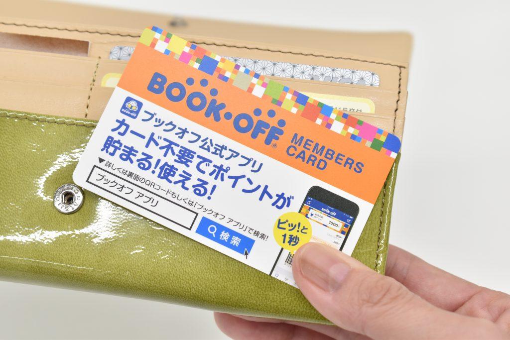 ブックオフのメンバーズカード